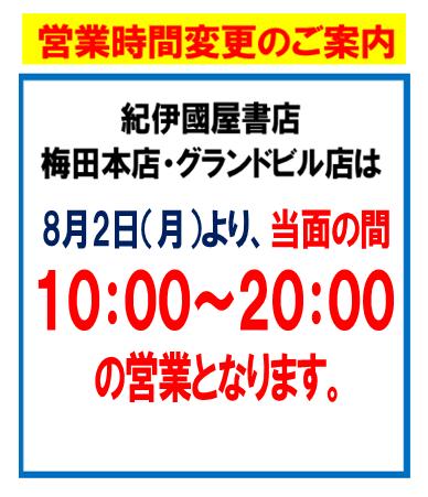 紀伊國屋書店:【梅田本店・グランドビル店】営業時間変更のお知らせ(8/2~)