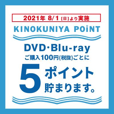 紀伊國屋書店:【長崎店】DVD ポイント率変更と値引きサービス終了のご案内