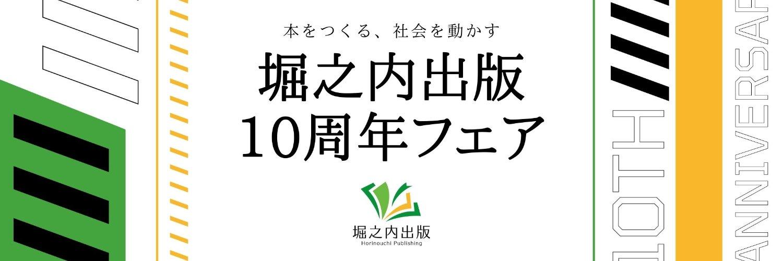 紀伊國屋書店:堀之内出版10周年フェア