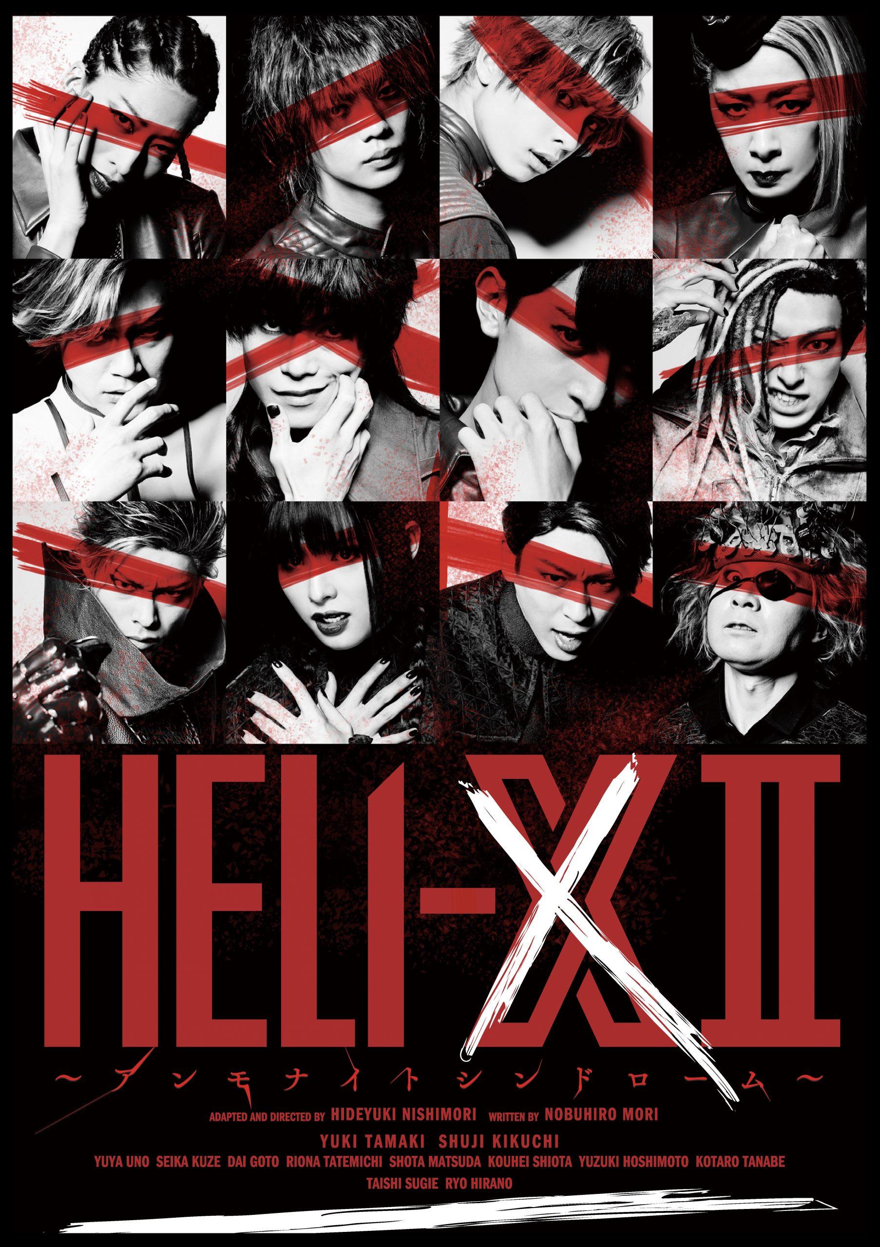 紀伊國屋書店:【紀伊國屋サザンシアター TAKASHIMAYA 】舞台『HELI-X Ⅱ 〜アンモナイトシンドローム〜 』