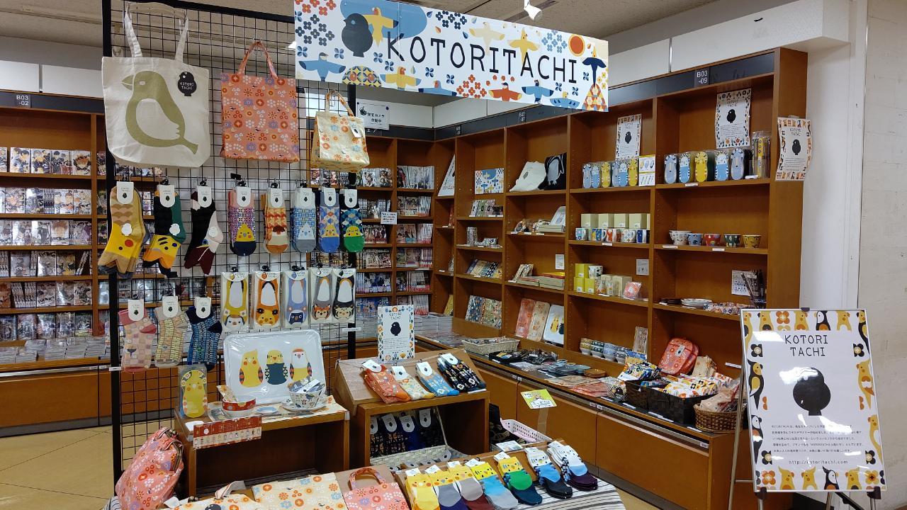 紀伊國屋書店:雑貨「KOTORITACHI(小鳥たち)」フェアご案内
