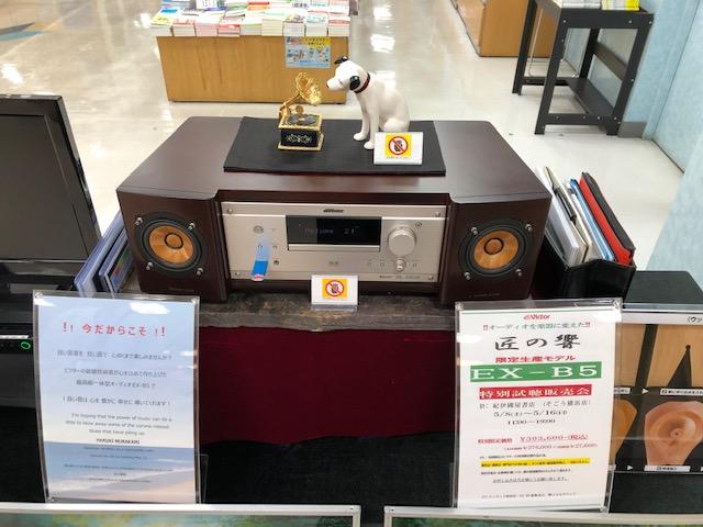 紀伊國屋書店:Victor オーディオ 1BOXウッドコーン・システム<EX-B5>試聴体験販売のご案内