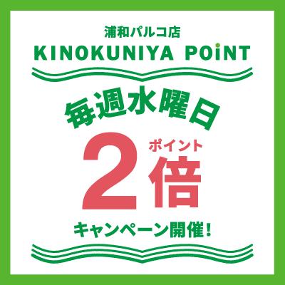 紀伊國屋書店:【浦和パルコ店】毎週水曜日ポイント2倍キャンペーン