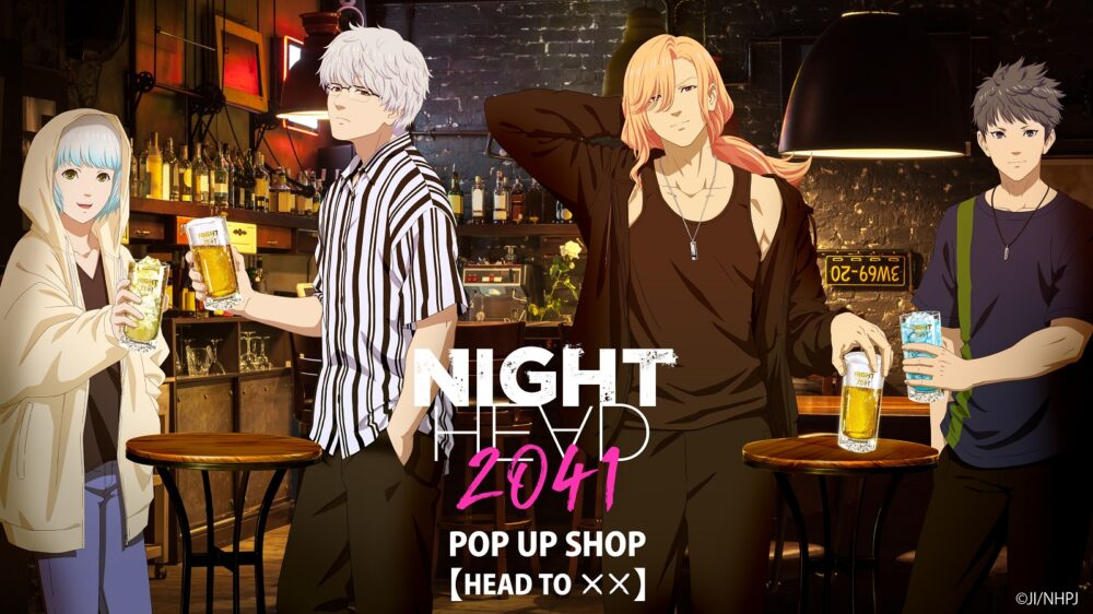 紀伊國屋書店:『NIGHT HEAD 2041』POP UP SHOP【HEAD TO ××】
