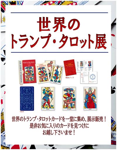 紀伊國屋書店:世界のトランプ・タロット展