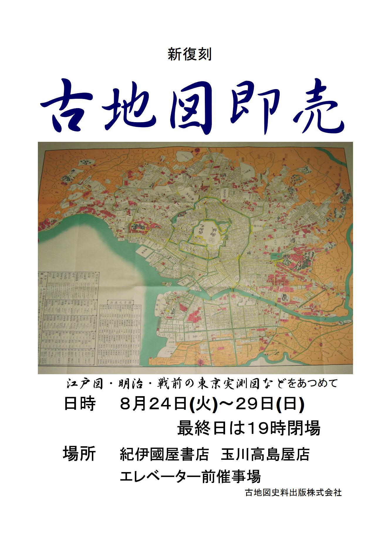 紀伊國屋書店:2021年8/24〜29  玉川高島屋店【古地図即売会】