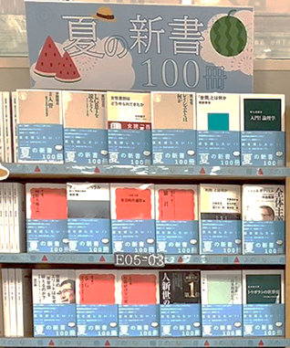 紀伊國屋書店:「夏の新書100冊」フェア