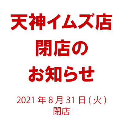 紀伊國屋書店:【天神イムズ店】閉店のお知らせ