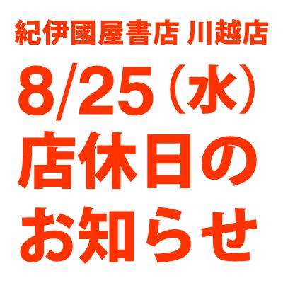 紀伊國屋書店:【川越店】8/25(水)店休日のお知らせ