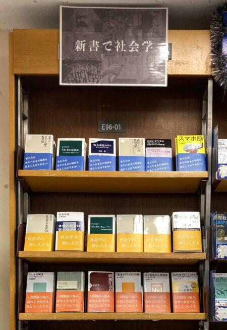紀伊國屋書店:新書で読む社会学