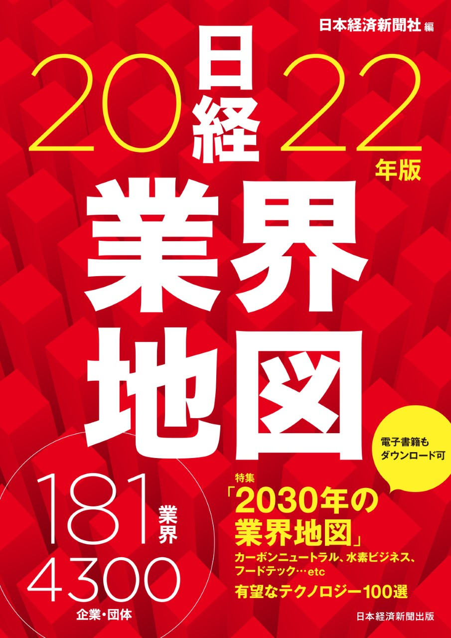 紀伊國屋書店:『日経業界地図 2022年版』ポイント5倍キャンペーン