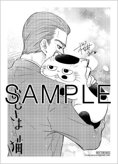 紀伊國屋書店:『おじさまと猫』8巻 購入特典 ペーパー