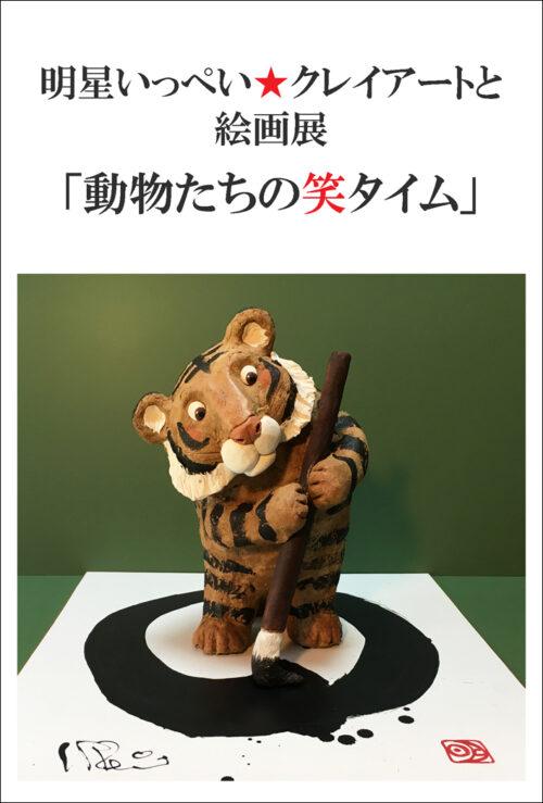 紀伊國屋書店:明星(あけぼし)いっぺい★クレイアートと絵画展