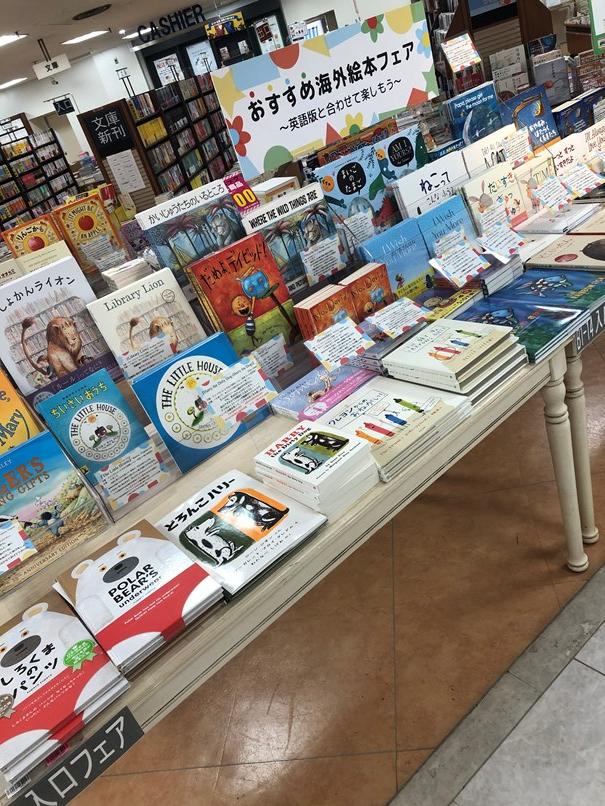 紀伊國屋書店:日本語と英語の絵本を一緒に展開!和洋絵本併売フェア、開催中です!