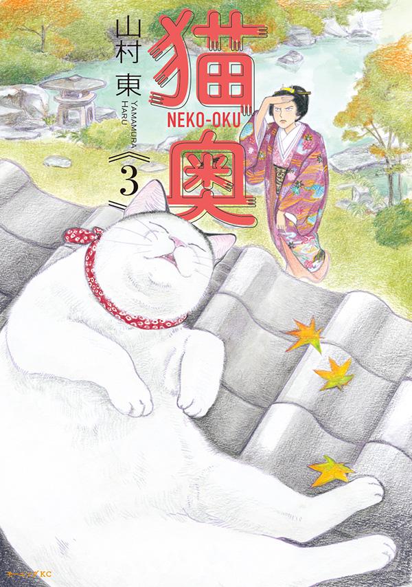 紀伊國屋書店:『猫奥』1~3巻 購入特典 紀伊國屋書店限定カバー&しおり