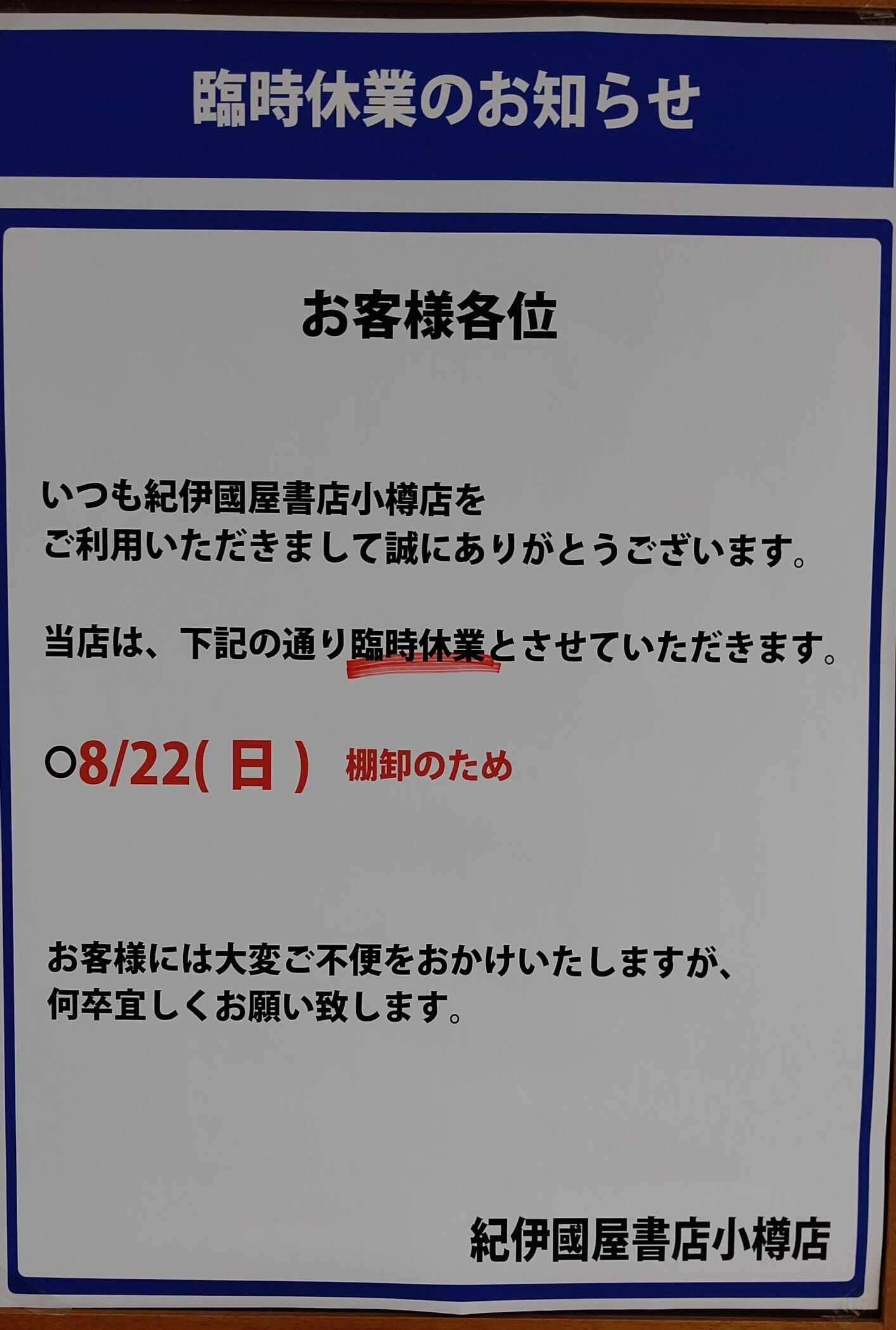 紀伊國屋書店:8月22日(日)臨時休業のお知らせ