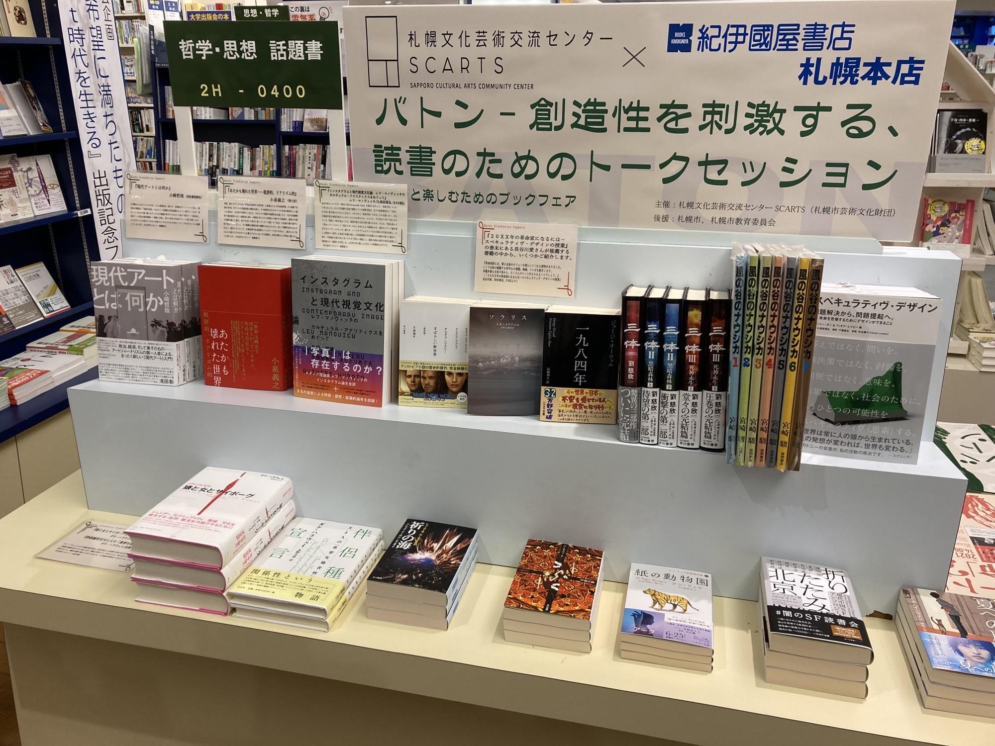 紀伊國屋書店:バトン ーー創造性を刺激する、読書のためのトークセッション」をもっと楽しむためのブックフェア