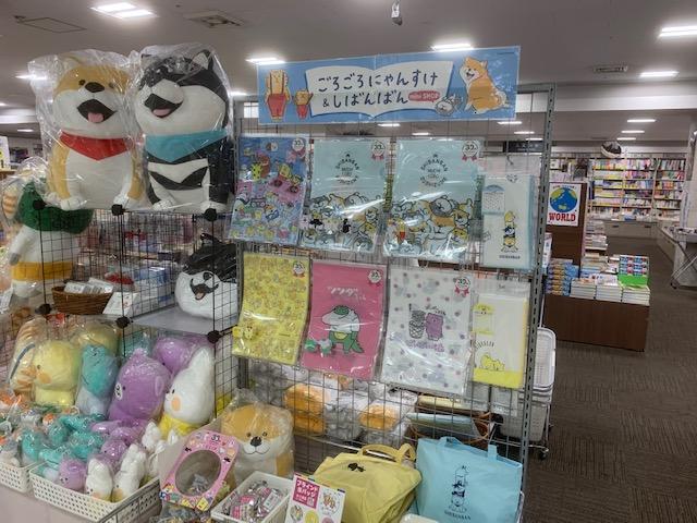 紀伊國屋書店:ポップアップストア 「ごろごろにゃんすけ&しばんばん」のミニショップ