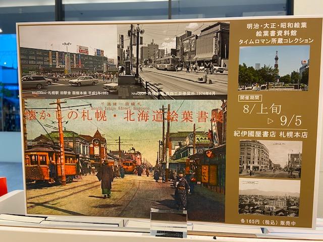 紀伊國屋書店:懐かしの札幌・北海道絵葉書展