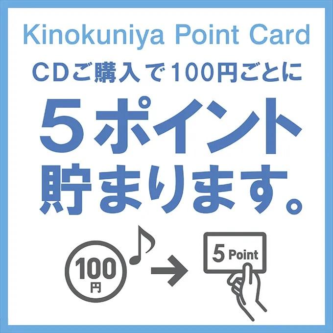 紀伊國屋書店:【長崎店】CDの取り扱いを始めます!