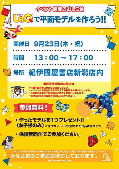 紀伊國屋書店:LaQ平面モデル体験会