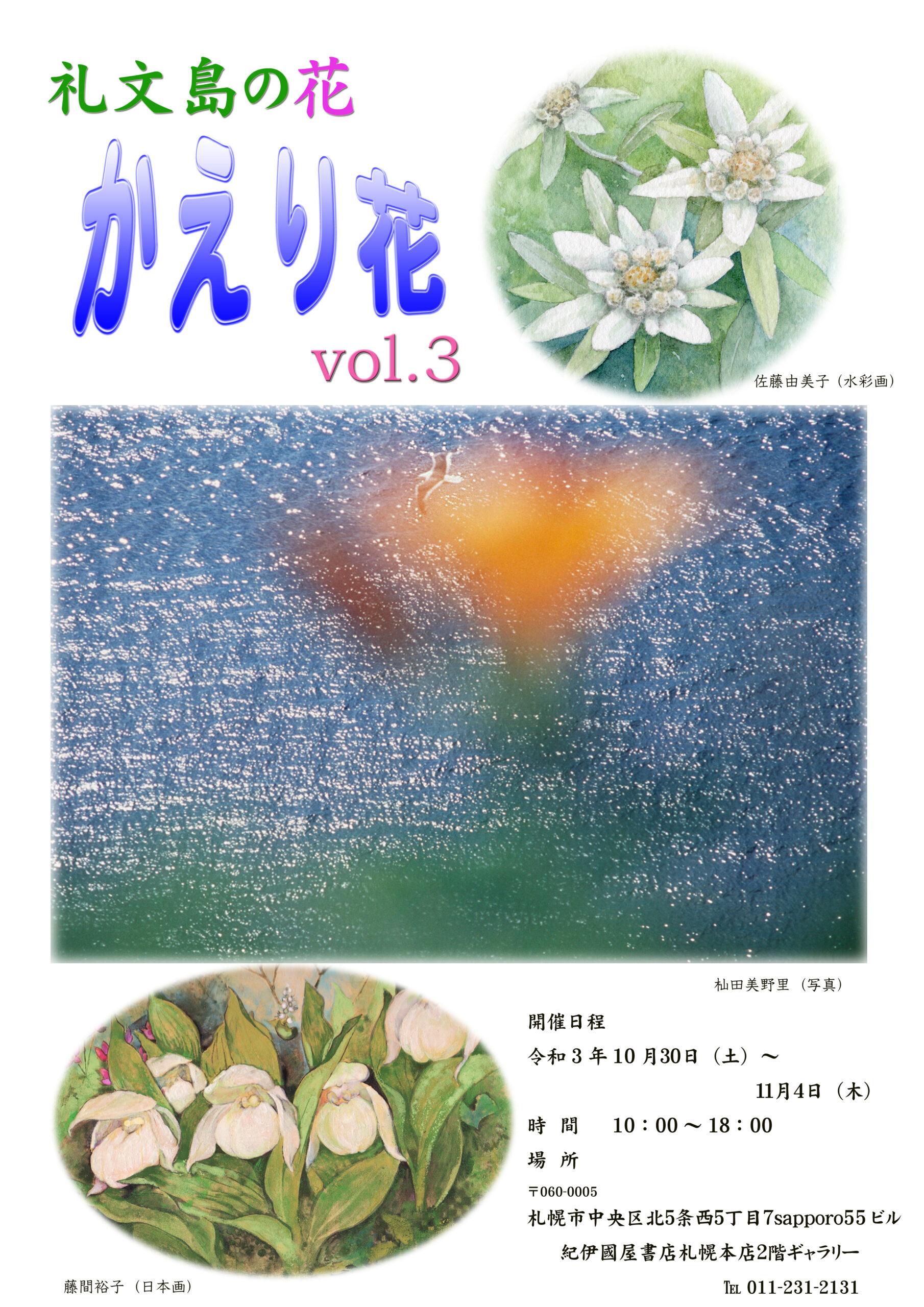 紀伊國屋書店:礼文島の花「かえり花 vol.3」