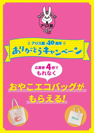 紀伊國屋書店:アリス館 創業40周年記念フェア ポイント3倍キャンペーン