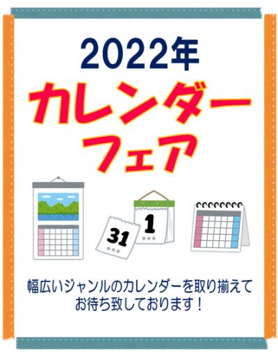 紀伊國屋書店:2022年カレンダーフェア