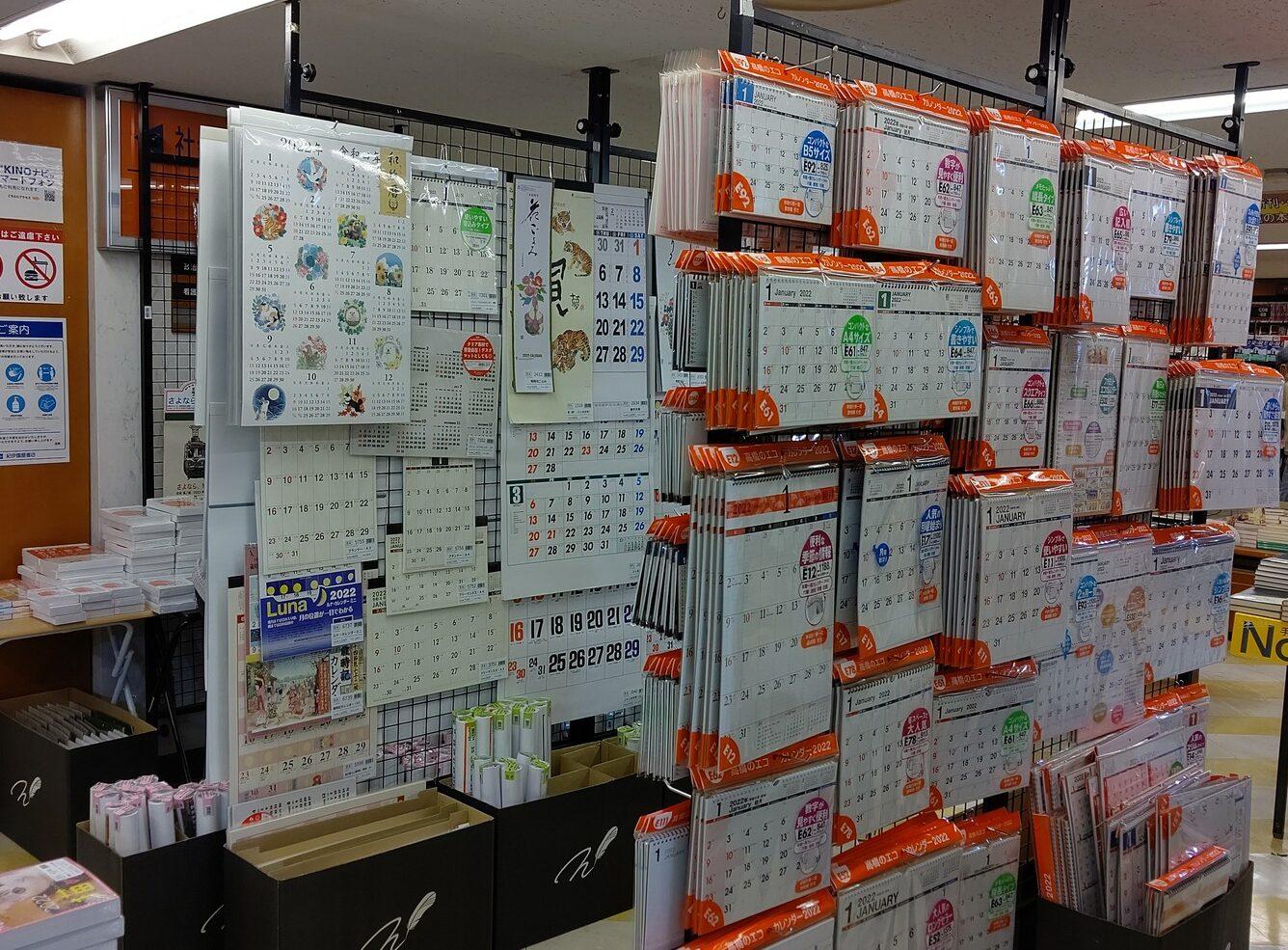 紀伊國屋書店:カレンダー・手帳 始めました