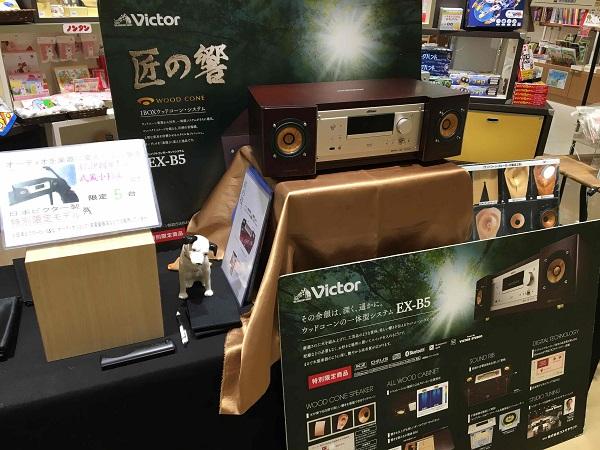 紀伊國屋書店:Victor オーディオ 1BOXウッドコーンシステム <EX-B5> 試聴体験販売会開催