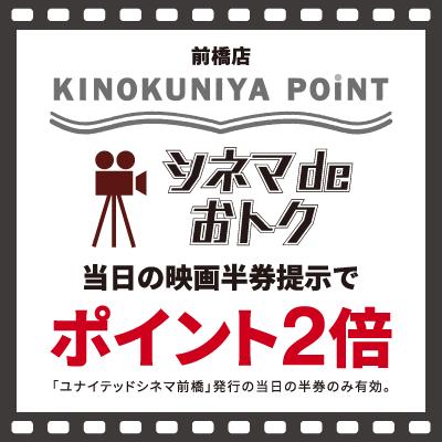 紀伊國屋書店:【前橋店】シネマ半券ポイント2倍キャンペーン