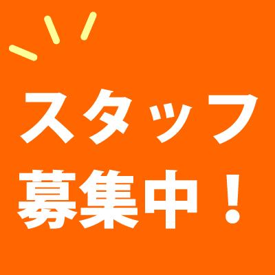 紀伊國屋書店:紀伊國屋書店 ゆめタウン下松店 オープニングスタッフ募集中!