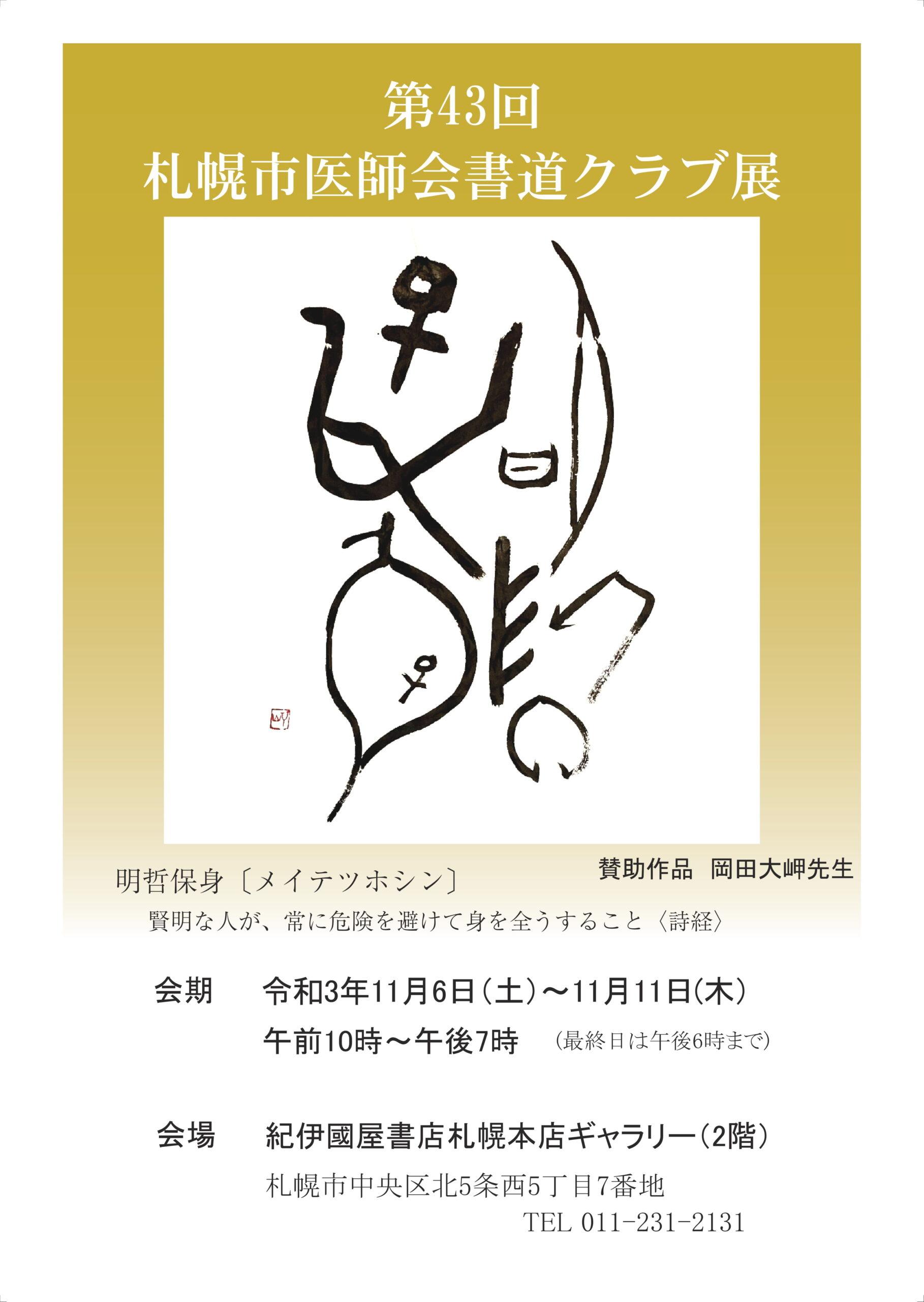 紀伊國屋書店:第43回札幌市医師会書道クラブ展