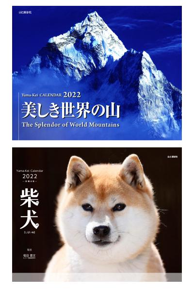 紀伊國屋書店:山と渓谷社カレンダー ポイント5倍キャンペーン
