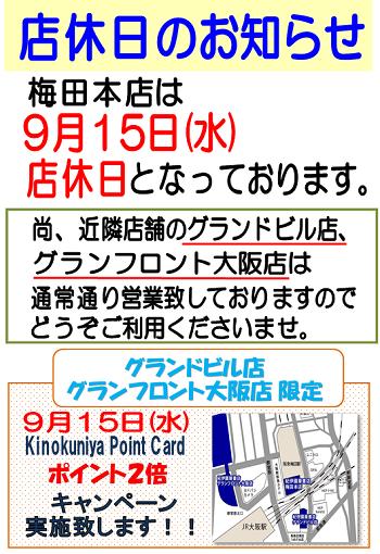 紀伊國屋書店:【梅田本店】2021年9月15日(水)店休日のお知らせ