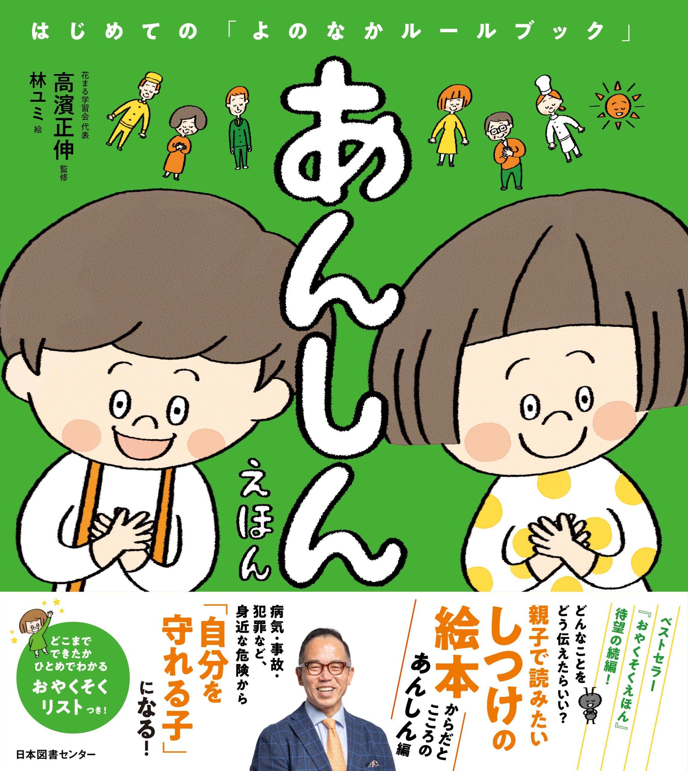 紀伊國屋書店:日本図書センター『あんしんえほん』発売記念ポイント2倍キャンペーン