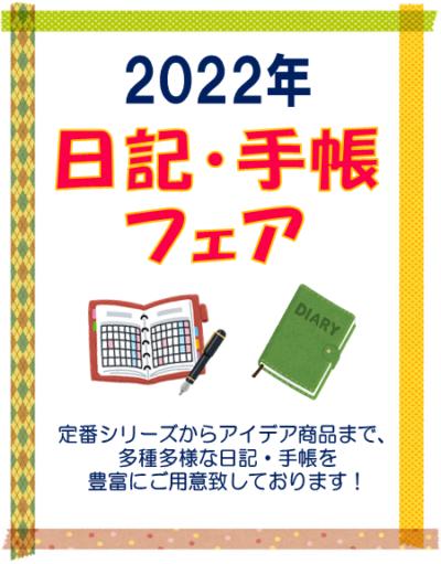 紀伊國屋書店:2022年日記・手帳フェア