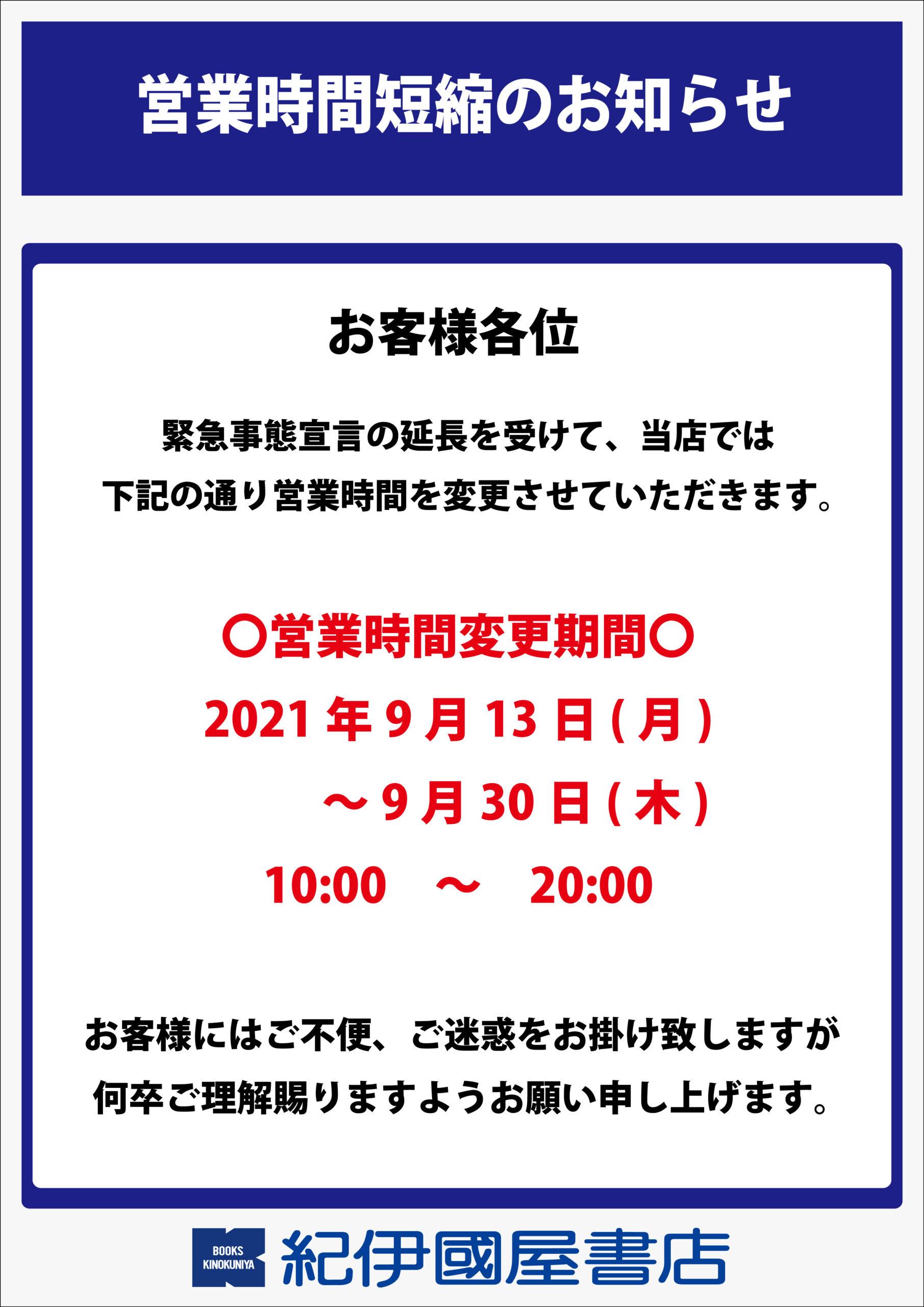 紀伊國屋書店:【営業時間短縮のお知らせ】
