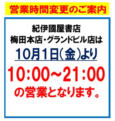 紀伊國屋書店:【梅田本店・グランドビル店】営業時間のお知らせ(10/1~)