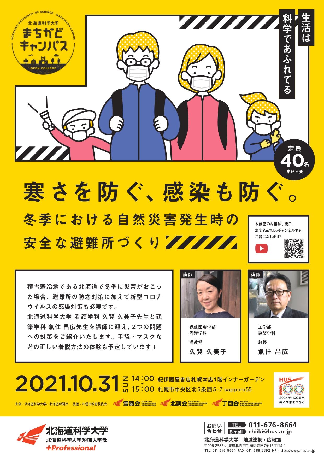 紀伊國屋書店:北海道科学大学まちかどキャンパス 「寒さを防ぐ、感染も防ぐ。冬季における自然災害発生時の安全な避難所づくり」