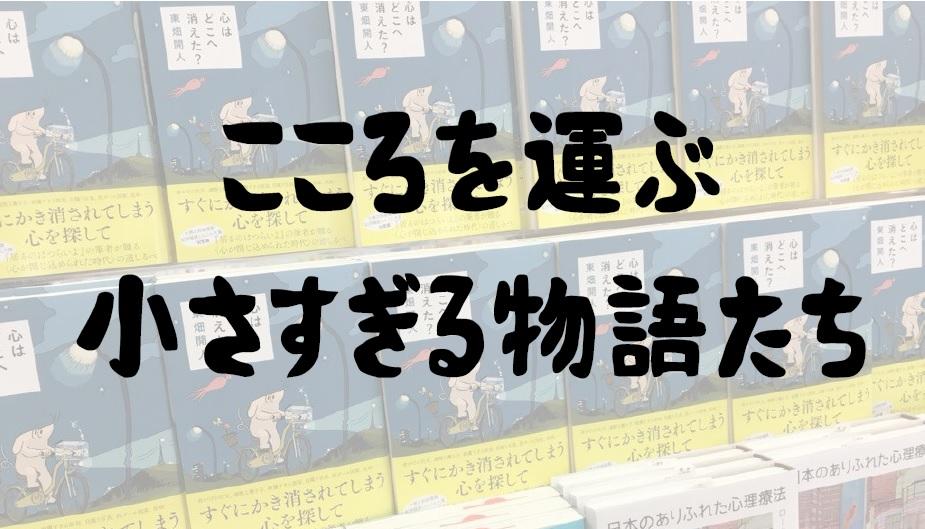 紀伊國屋書店:【3階フェア】こころを運ぶ小さすぎる物語たち 東畑開人が選ぶフェア