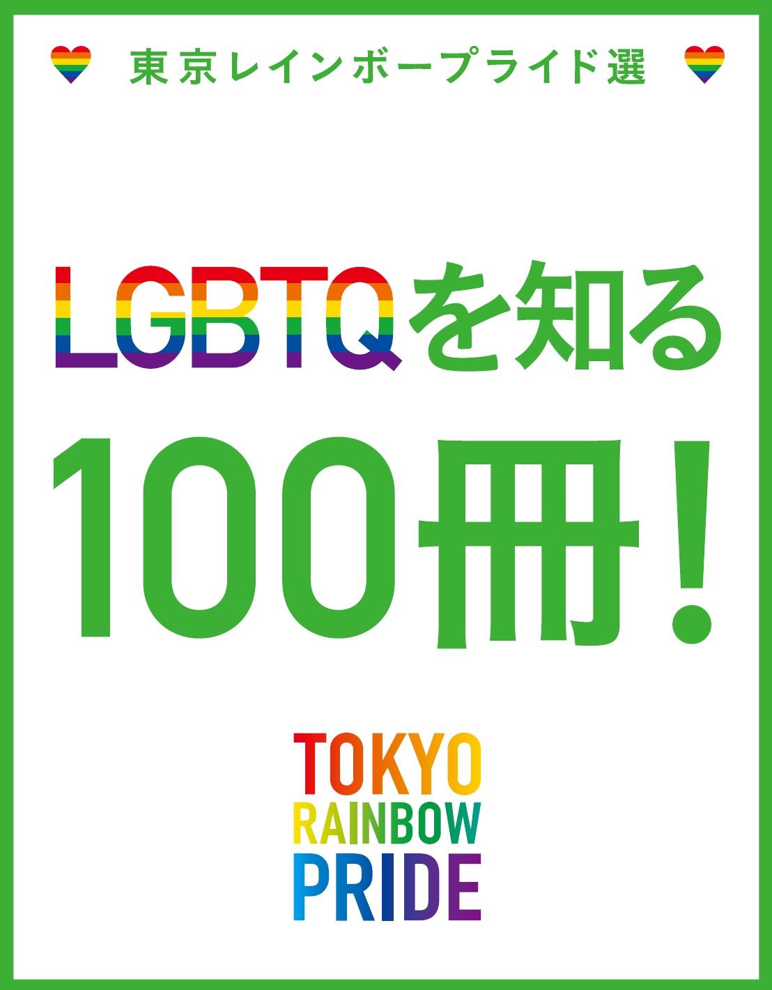 紀伊國屋書店:【3階フェア】東京レインボープライド選 LGBTQを知る100冊!