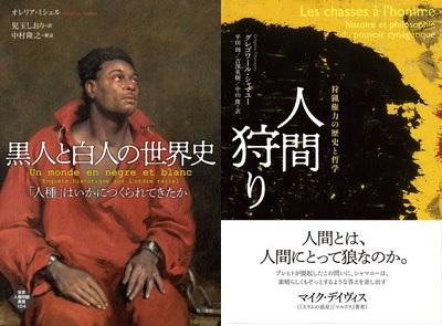 紀伊國屋書店:【3Fフェア】「人種」から見る世界と歴史 フェア