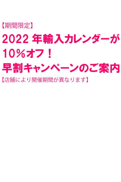紀伊國屋書店:【期間限定】2022年輸入カレンダーが10%オフ!早割キャンペーンのご案内【店舗により開催期間が異なります】
