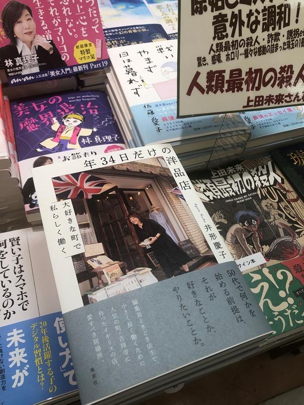 紀伊國屋書店:吉祥寺にあるお店の本です!「年34日だけの洋品店 大好きな町で私らしく働く 」好評販売中です!