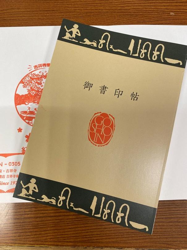 紀伊國屋書店:御書印プロジェクト、レジにて承ります!