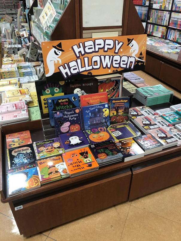 紀伊國屋書店:ハロウィン洋書絵本フェア開催中です!