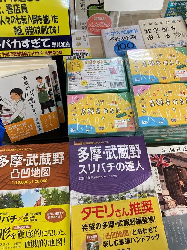 紀伊國屋書店:あるあるネタ満載!「吉祥寺かるた」販売中です!