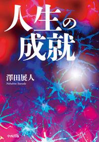 紀伊國屋書店:第52回北海道文学賞受賞 澤田展人『人生の成就』出版記念トークイベント