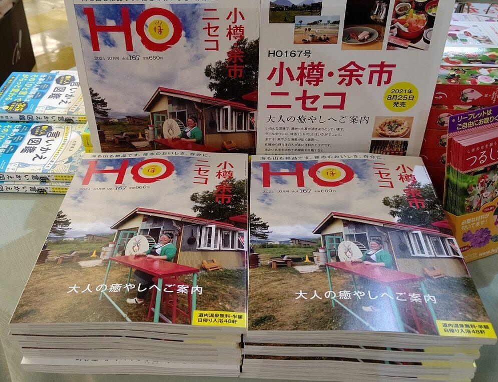 紀伊國屋書店:毎年大好評!「HO 10月号 小樽・余市・ニセコ 後志特集」発売中